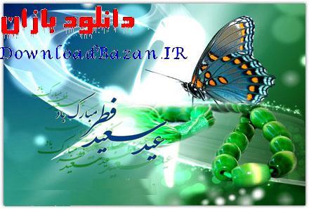 اس ام اس جديد تبریک گفتن عید فطر ۹۱ سری دوم