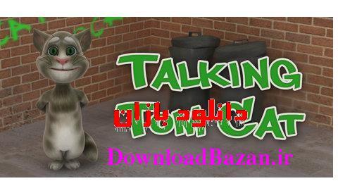 دانلود رایگان بازی جدید و زیبای گربه سخنگو نسخه جاوا و آندروید 2012