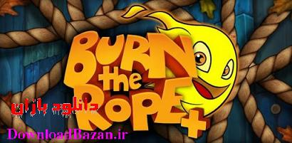 دانلود رايگان بازي كم حجم و جذاب شتاب سنج طناب را بسوزانBurn The Rope 1.2.21
