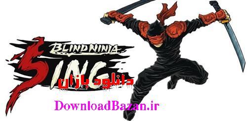 دانلود بازی كم حجم و زیبای Blind Ninja : Sing v1.0.2