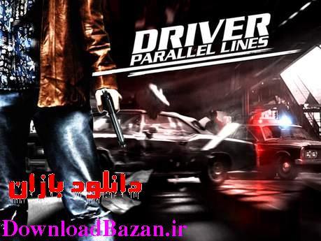 دانلود بازی كم حجم و پرطرفدار درایور Driver Parallel Lines برای کامپیوتر