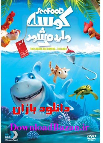 دانلود دوبله فارسی انیمیشن کوسه وارد می شود SeeFood 2011