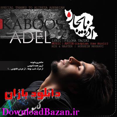 دانلود آهنگ جدید کابوس عادل به مناسب چهملین روز زلزله آذربایجان