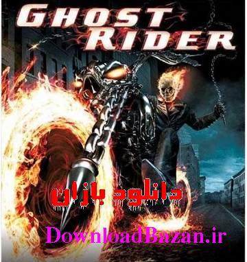 دانلود بازي جديد روح سوار Ghost Rider