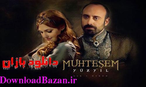 پخش سریال ضد ایرانی حریم سلطان MUHTESEM از شبکه GEM