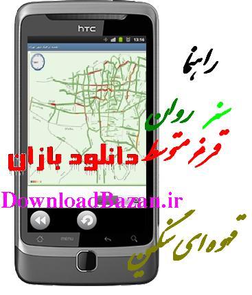 دانلود رايگان برنامه تهران ترافيك نمايش آنلاين ترافيك تهران 91