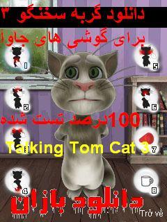 Talking Tom Cat 3 دانلود رایگان گربه سخنگو نسخه ی جاوا