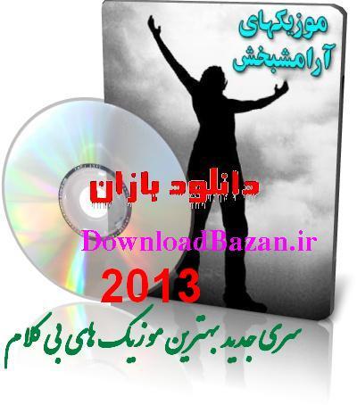 آهنگهای بی کلام و آرامش بخش ایرانی و خارجی 2013
