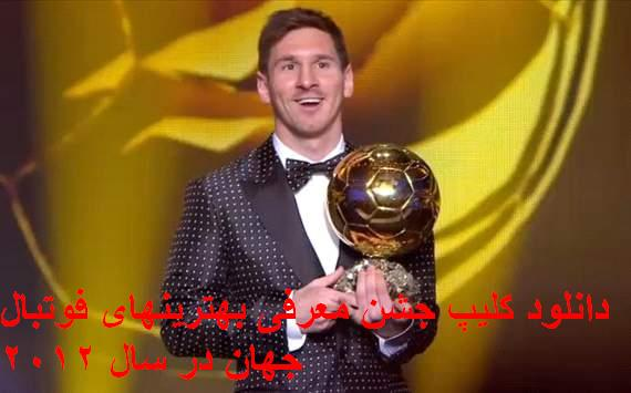 دانلود فیلم جشن معرفی بهترینهای جهان فوتبال 2012 در مقر فیفا