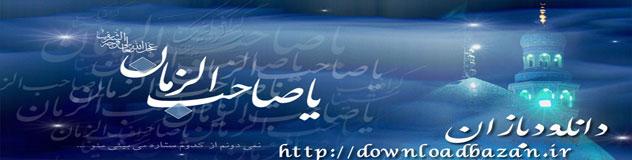 لوگوی مذهبی و مهدوی جدید سایت