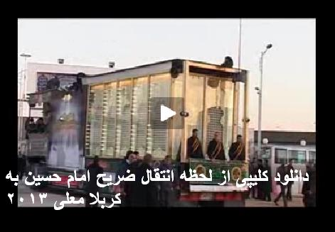 لحظه انتقال ضريح مطهر امام حسين(ع) به حرم سیدالشهداء + فيلم