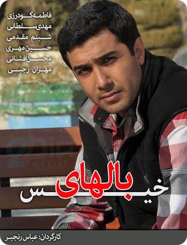 Balhaye_Khis_Cover-2013