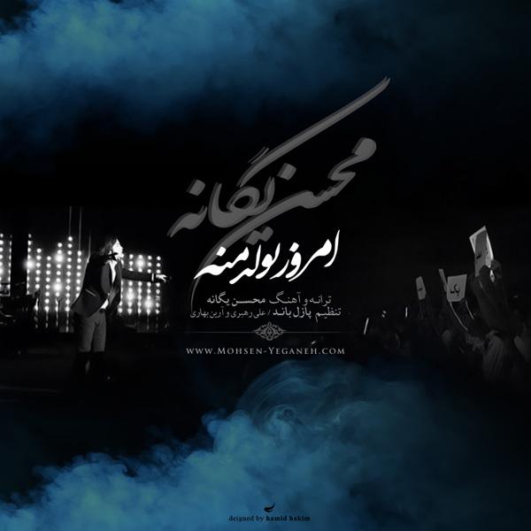 آهنگ جدید محسن یگانه با نام امروز تولدمه