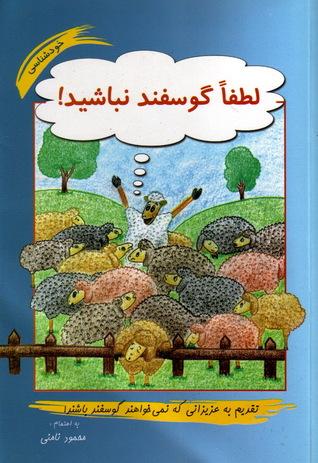 goosfand-nabashid-