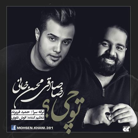MohsenKhani-RezaSadeghi