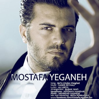 Mostafa-Yeganeh-Ba-To-Khobe-Cheghad