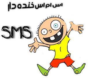 sms 93