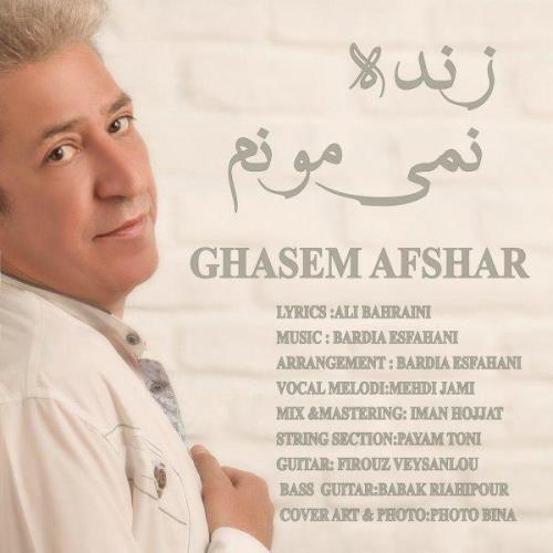 Ghasem-Afshar-Zendeh-Nemimoonam-www.reza-sadeghi.ir
