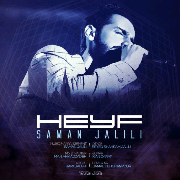 saman-jalili-heyf-www.reza-sadeghi.ir-