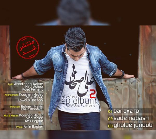 Ali-Ashabi-EP-2-www.downloadbazan.ir