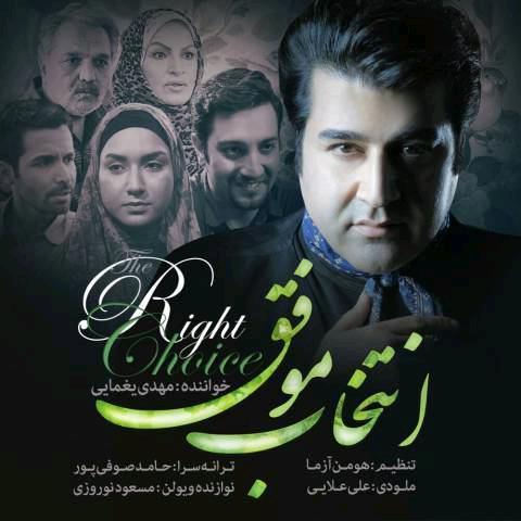 Mehdi-Yaghmaei-Entekhabe-Movaffagh-www.downloadbazan.ir