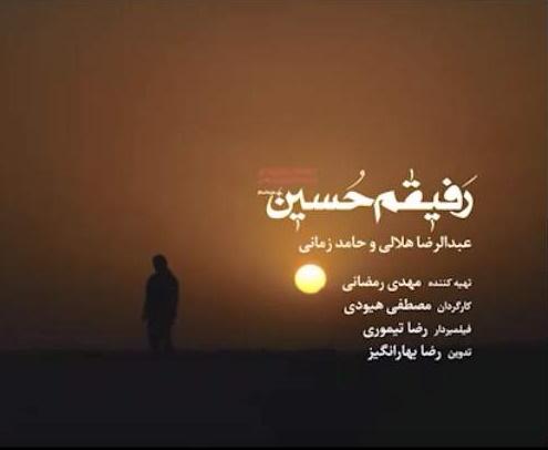 دانلود آهنگ جدید رفیقم حسین  95 - حامد زمانی و عبدالرضا هلالی