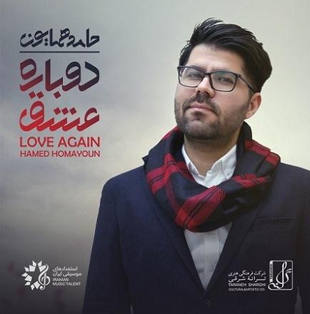 دانلود آلبوم جدید حامد همایون به نام دوباره عشق ۹۵