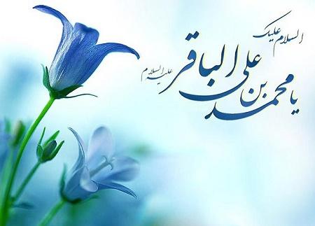اس ام اس جدید تبریک ولادت امام محمد باقر (ع) 96