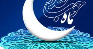 اس ام اس جدید ماه رمضان 96
