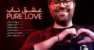 دانلود آهنگ جدید عاشقانه حامد همایون بنام عشق ناب 96