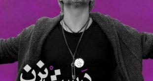 دانلود آهنگ جدید عاشقانه مازیار فلاحی بنام دست بزن ۹۶