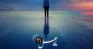 دانلود آهنگ جدید محمد علیزاده بنام ماه عسل 96