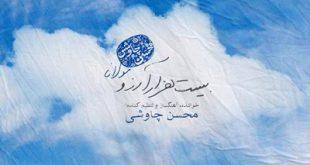 دانلود آهنگ جدید شاد محسن چاوشی بنام بیست هزار آرزو 96
