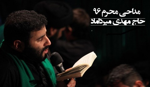 دانلود مداحی شب چهارم محرم - سید مهدی میر داماد 96