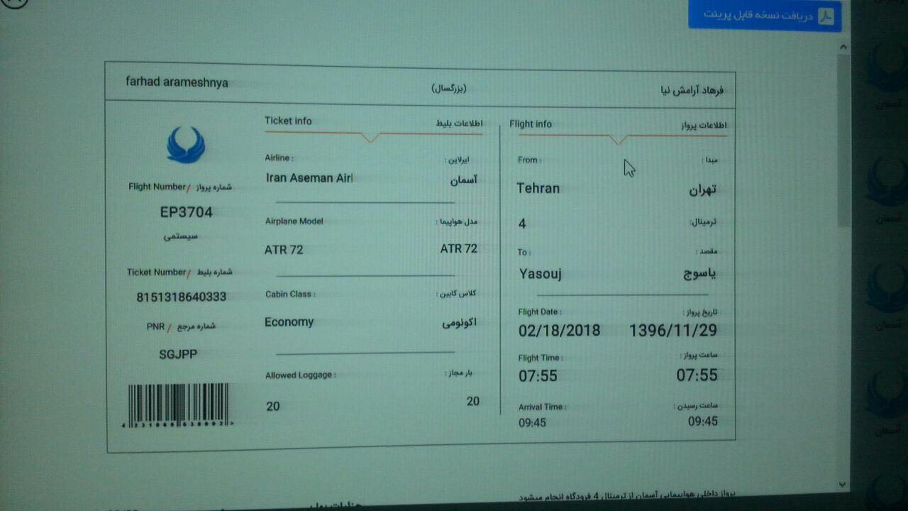 """بر اساس گزارشات، مخابرات کهگیلویه و بویراحمد از ردیابی موبایل یکی از مسافران پرواز تهران- یاسوج  که روشن است در منطقه """"مله برفی"""" خبر میدهد."""