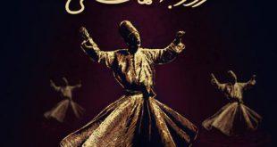 دانلود آهنگ جدید شاد روزبه نعمت الهی - شمس من و خدای من 98